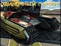 Одиночный паркур l танки онлайн l