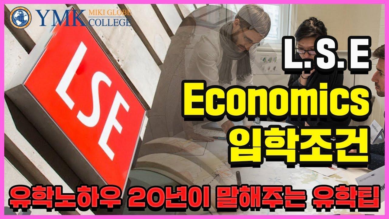 L S E Economics 학과 입학 조건 공개!! [YMK College]