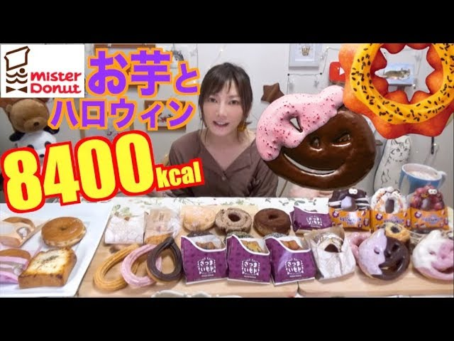 【大食い】[ミスド]秋の新商品さつまいもド&ハロウィンドーナツなど30個![8400kcal]【木下ゆうか】