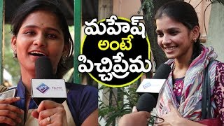 Bharat Bahiranga Sabha LIVE | Mahesh Babu Lady ...