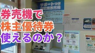 【未来の窓口】株主優待券をJR東海サポートつき指定席券売機で使う!