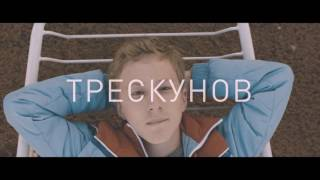 Хороший мальчик (Мелодрама/ Россия/