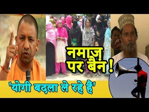 Sultanpur में मुसलमान परेशान, मस्जिद से उतरवाया लाउडस्पीकर   Namaz Controvercy In Uttar Pradesh 