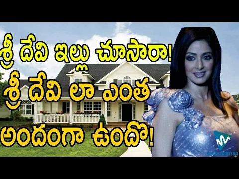 Sridevi HOUSE Inside VIEW Photos   Celebrity Homes ...