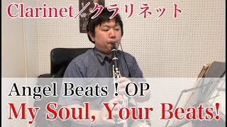Angel Beats ! OP 『My Soul,Your Beats』をクラリネットで演奏してみた Clarinet cover My Soul,Your Beats