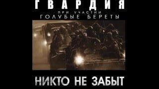 ГВАРДИЯ-6 РОТА