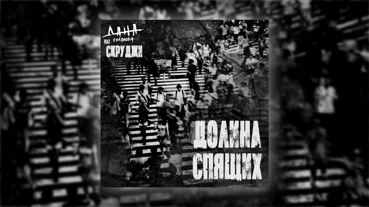 Дана Соколова feat. Скруджи — Долина спящих (Премьера трека, 2019)