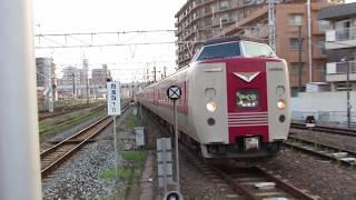 【国鉄型特急 381系】特急やくも 倉敷に到着!