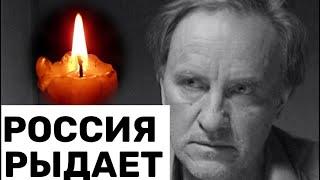 Умер знаменитый российский артист. Сегодняшние новости...