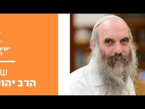 תניא - פרק ב - הרב יהושע שפירא