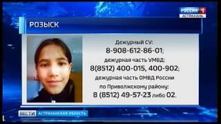 Видеозаписи могут помочь найти пропавшую Настю Корытову