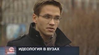 Смотреть видео Идеология в вузах (Новости