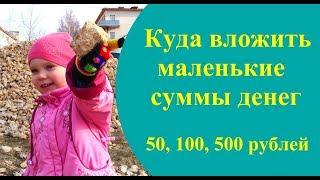 видео Инвестиции в интернет от 100 рублей: куда вложить деньги?