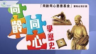 Publication Date: 2019-06-11 | Video Title: 【同齡同心學歷史】沙田培英中學