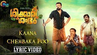 Shikkari Shambhu | Kaana Chembaka Poo Lyric | Kunchacko Boban | Vijay Yesudas |Sreejith Edavana