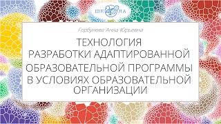 Горбунова А.Ю. | Технология разработки адаптированной образовательной программы