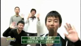 THE SUB-STUFF「空のリズム」