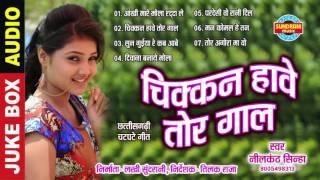 CHIKKAN HAVE TOR GAAL -  चिक्कन हावे तोर गाल - Nilkanth Sinha - Audio Jukebox - Chhattisgarhi Geet(, 2017-01-03T07:50:07.000Z)