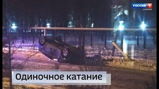 Вести Самара Автоледи на скользкой дороге в Сызрани выполнила кульбит