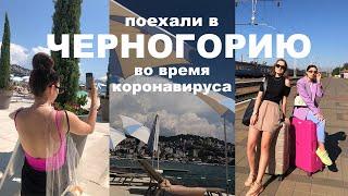 Путешествие по Черногории в коронавирус Туризм 2020 ПУТЕВЛОГ