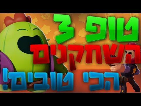 בראול סטארס פרק 1! | טופ 3 הדמויות הכי טובות!! 99.37 אחוז יאמינו כי למה לא....