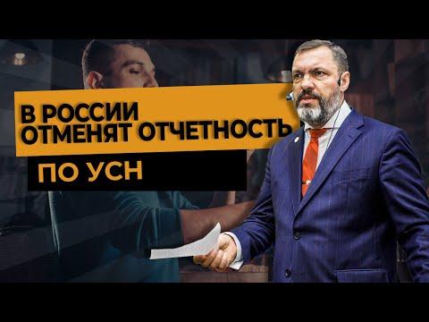 В России отменят отчетность...по УСН