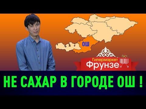 Фрунзе в городе Ош [ 67 серия ]