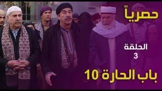 Bab Al Hara - مسلسل باب الحارة 10 - الموسم العاشر - الحلقة 3 الثالثة| كاملة
