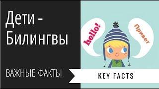 Дети-билингвы: важные факты для родителей