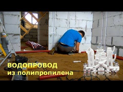 Водопровод из полипропилена в частном доме