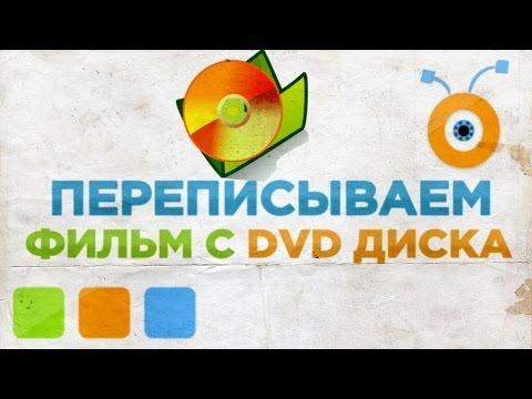 Как перенести видео с диска на компьютер