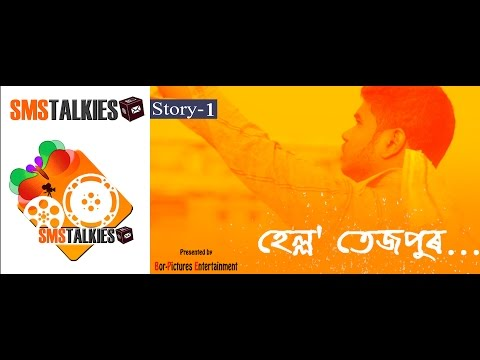 Hello Tezpur by SMS Talkies | Funny SMS film | Short Film | Bor Pictures Entertainment
