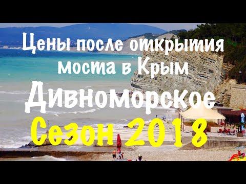 Дивноморское цены после открытия Крымского моста сезон 2018