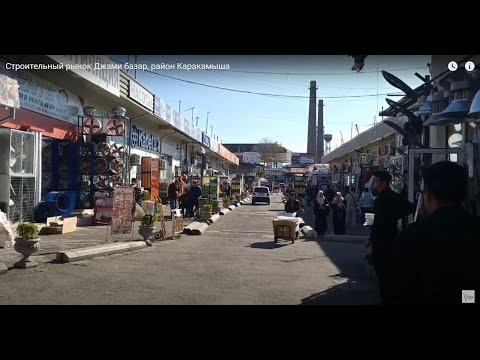 Ташкент- строительный рынок Джами базар, район Каракамыша