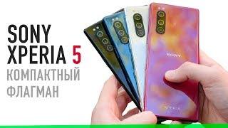 Топовый SONY Xperia 5 - первый взгляд