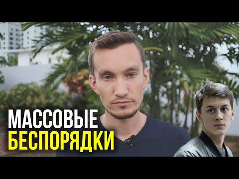 Кто устроил массовые беспорядки   Егор Жуков и московское дело