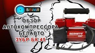 Автомобильный компрессор Белавто Бк 45 Зубр - Видео-обзор