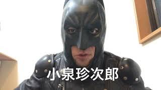 小泉進次郎 滝川クリステルではないですよ