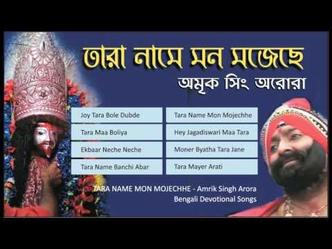 Amrik Singh Arora | Bengali Devotional | Kali Songs | Shyama Sangeet | Tara Mayer Gaan