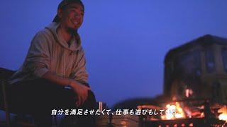 SUV × LIFE Lifestyle TALK 長添雅嗣篇 -Short ver.- | TOYO TIRES