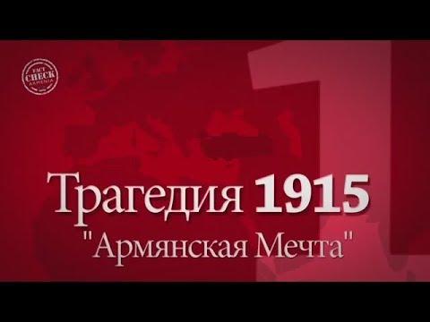 Предательство армян в Османской империи