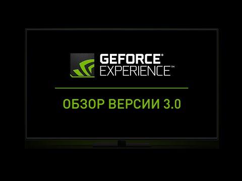 GeForce Experience 3.0 - что нового?