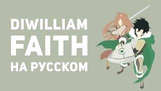 FAITH Восхождение Героя Щита OP2 русский кавер DiWilliam