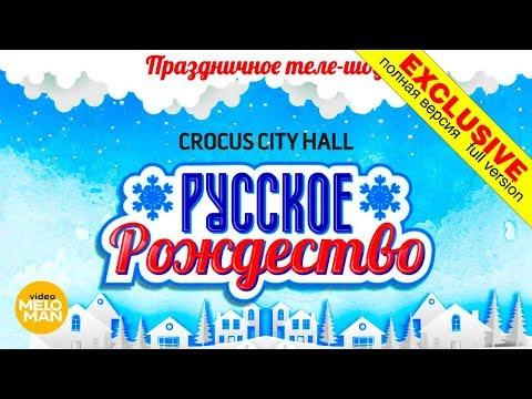Русское Рождество - Праздничное теле-шоу (Live in Crocus City Hall 2018) Full Version