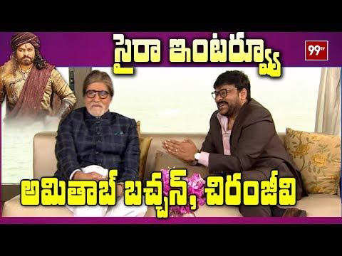 Chiranjeevi and Amitabh Bachchan Interview about Syeraa Movie | Pawan Kalyan | Ram Charan | 99TV