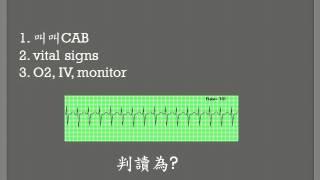 acls常用急救藥物的情境模擬 中華緊急醫療救助協會