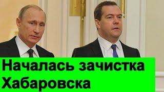🔥Путин начал зачистку Хабаровска 🔥Тревожные новости 🔥