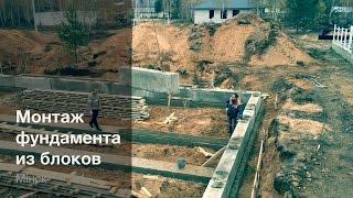 видео Фундамент из жби блоков под ключ