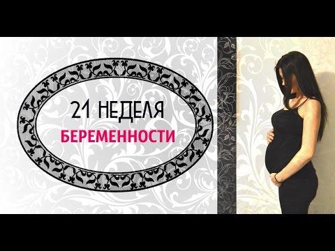 21 неделя беременности  #P-ONLINE