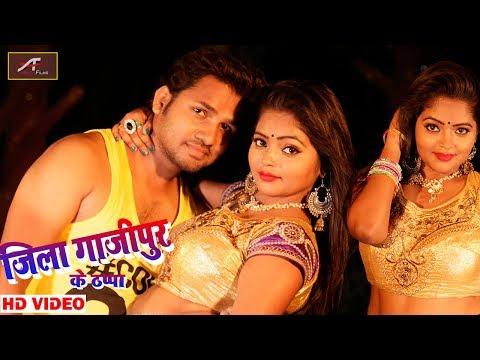 2018 का धमाका Dj Song | जिला गाजीपुर के ठप्पा | Ravinder Chauhan, Alka Jha | Bhojpuri Dj Remix Song